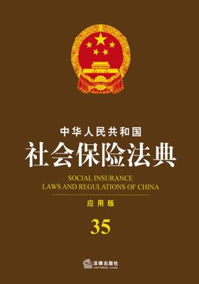 中华人民共和国社会保险法典