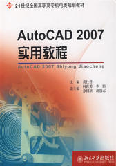 AutoCAD 2007实用教程(仅适用PC阅读)