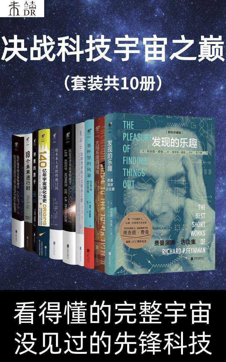决战科技宇宙之巅(看得懂的完整宇宙,没见过的先锋科技)(套装共10册)