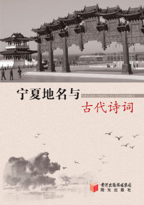宁夏地名与古代诗词(仅适用PC阅读)