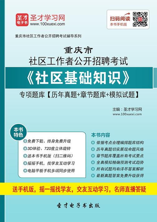 2018年重庆市社区工作者公开招聘考试《社区基础知识》专项题库【历年真题+章节题库+模拟试题】