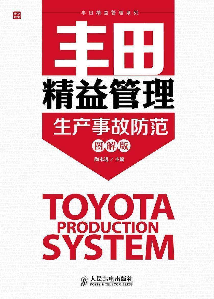 丰田精益管理:生产事故防范:图解版