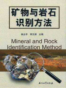 矿物与岩石识别方法