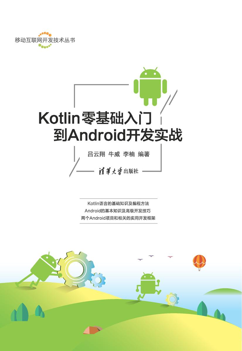 Kotlin零基础入门到Android开发实战