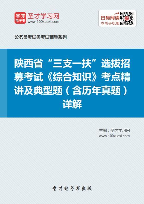 """2018年陕西省""""三支一扶""""选拔招募考试《综合知识》考点精讲及典型题(含历年真题)详解"""