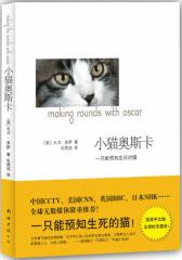 小猫奥斯卡(试读本)