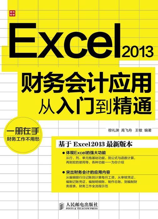 Excel 2013财务会计应用从入门到精通