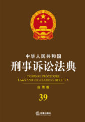 中华人民共和国刑事诉讼法典