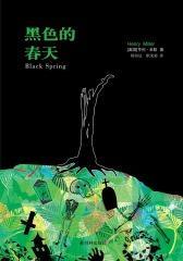 黑色的春天(亨利·米勒作品)