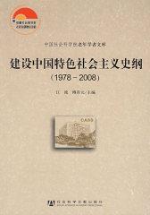 建设中国特色社会主义史纲(一九七八~二00八)(试读本)