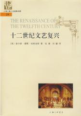 十二世纪文艺复兴(试读本)