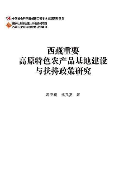 西藏重要高原特色农产品基地建设与扶持政策研究