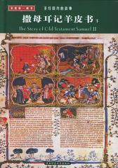 撒母耳记羊皮书——圣经·旧约的故事(下)(仅适用PC阅读)