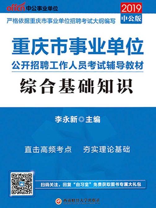 中公2019重庆市事业单位公开招聘工作人员考试辅导教材综合基础知识