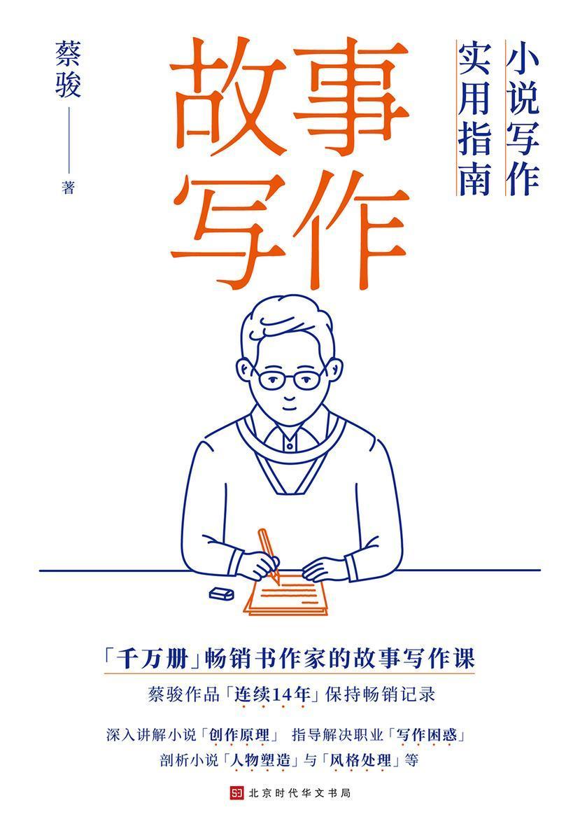 故事写作:小说写作实用指南