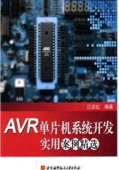 AVR单片机系统开发实用案例精选(仅适用PC阅读)