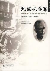 民国采访战:纽约时报驻华首席记者阿班回忆录(试读本)