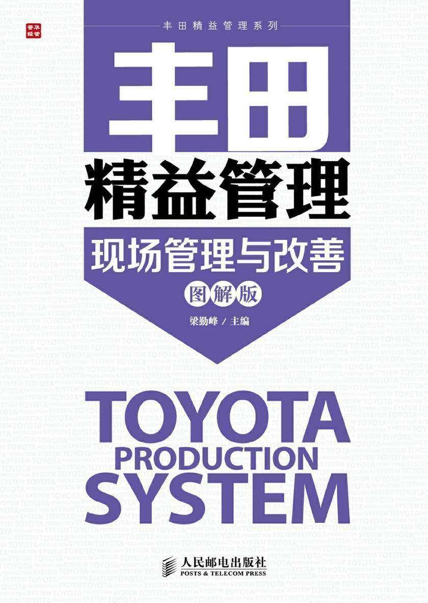 丰田精益管理:图解版.现场管理与改善