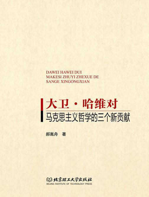 大卫·哈维对马克思主义哲学的三个新贡献