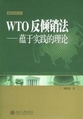 WTO反倾销法——蕴于实践的理论(仅适用PC阅读)