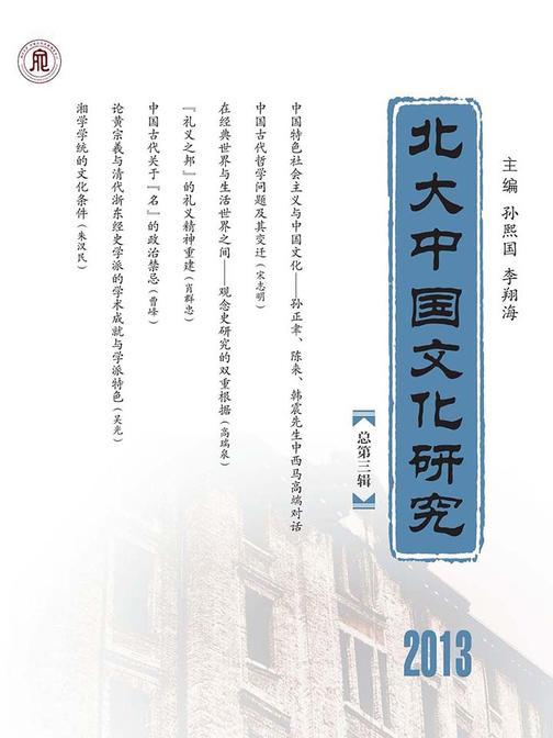 北大中国文化研究(2013·总第三辑)