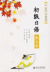 《初级日语》教与学