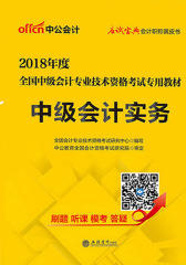 中公2018全国中级会计专业技术资格考试专用教材中级会计实务