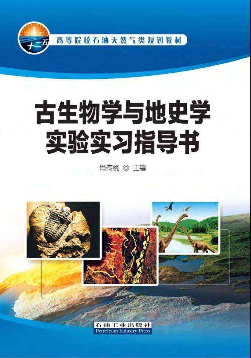 古生物学与地史学实验实习指导书