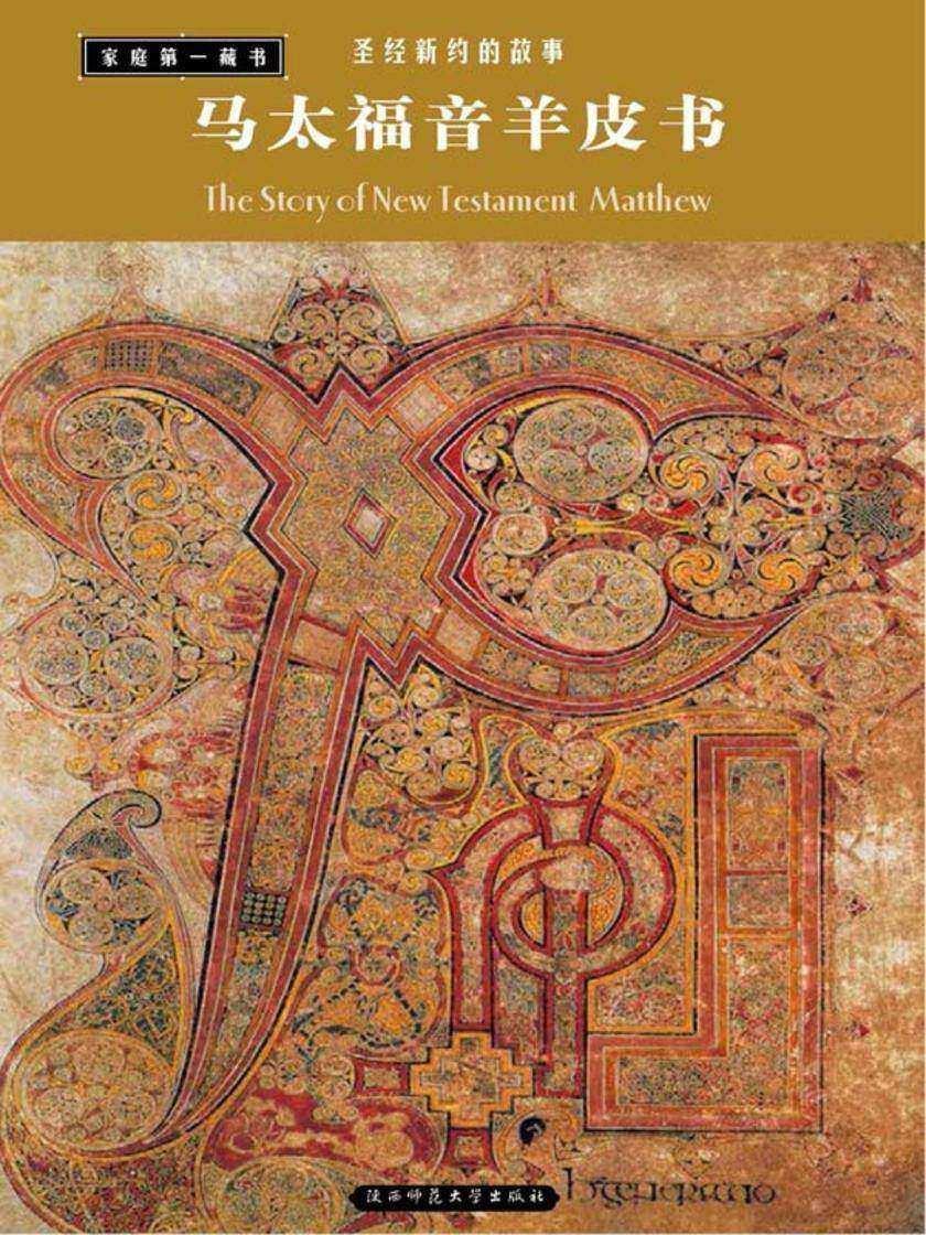 马太福音羊皮书——圣经·新约的故事(仅适用PC阅读)
