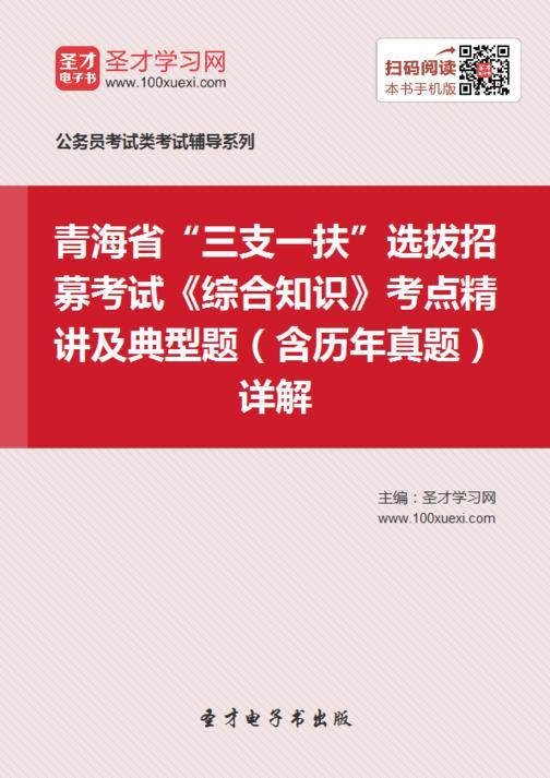 """2018年青海省""""三支一扶""""选拔招募考试《综合知识》考点精讲及典型题(含历年真题)详解"""