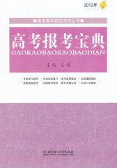 2013年高考报考宝典(试读本)