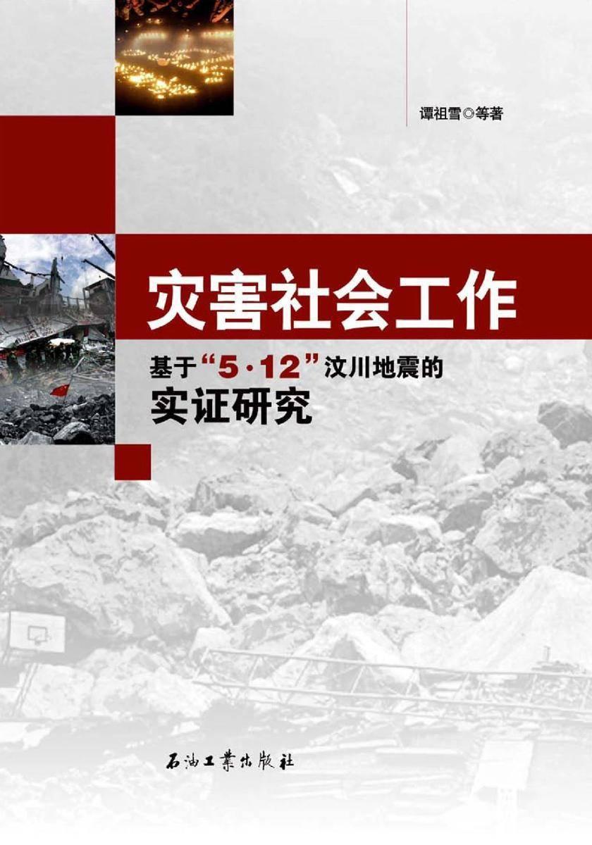 """灾害社会工作:基于""""5·12""""汶川地震的实证研究"""