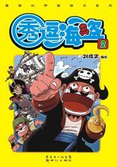 秀逗海盗2(仅适用PC阅读)