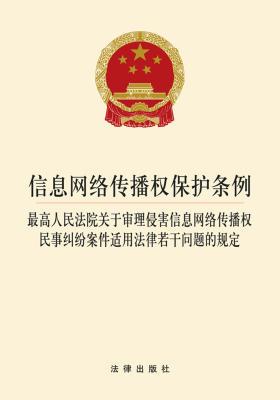 信息网络传播权保护条例最高人民法院关于审理侵害信息网络传播权民事纠纷案件的规定