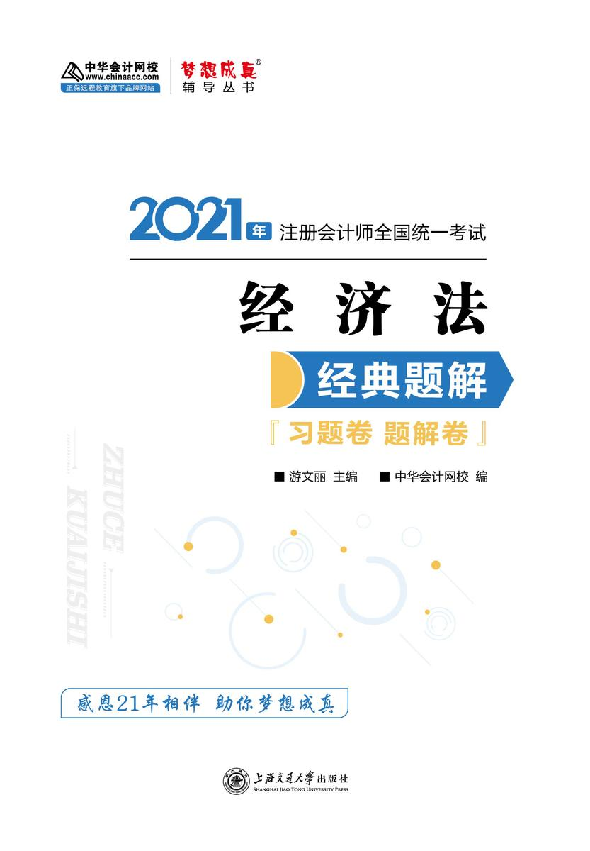 2021注册会计师 梦想成真 中华会计网校 经济法经典题解