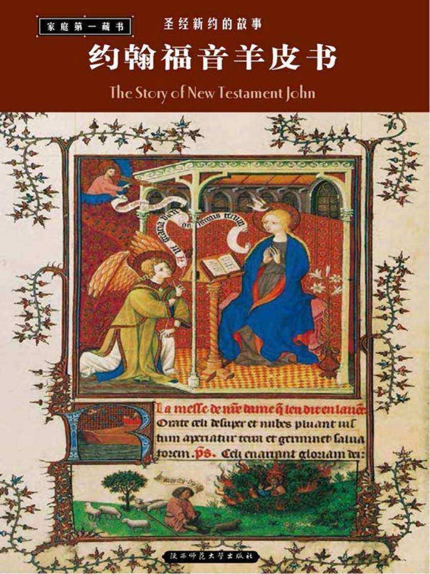 约翰福音羊皮书——圣经新约的故事(仅适用PC阅读)