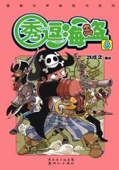 秀逗海盗3(仅适用PC阅读)