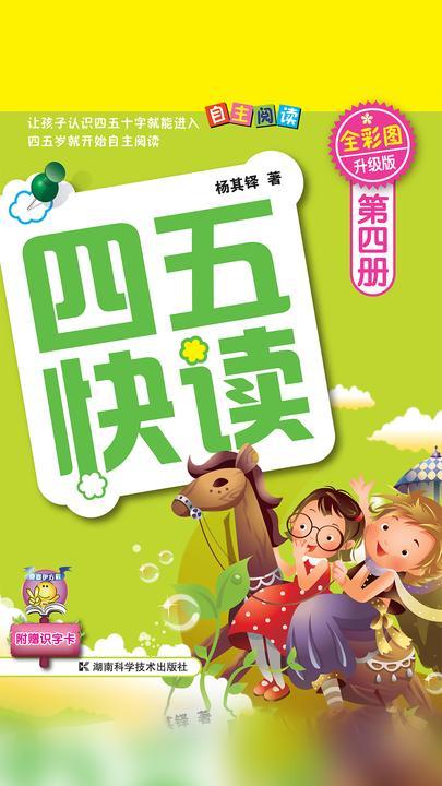 四五快读第四册全彩图升级版(让孩子爱上阅读、快乐识字)
