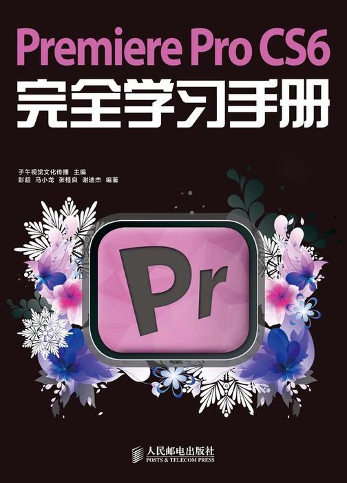 Premiere Pro CS6完全学习手册(不提供光盘内容)
