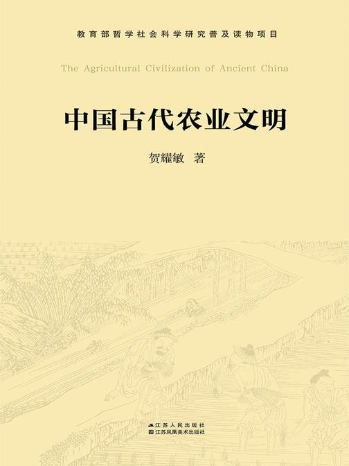中国古代农业文明