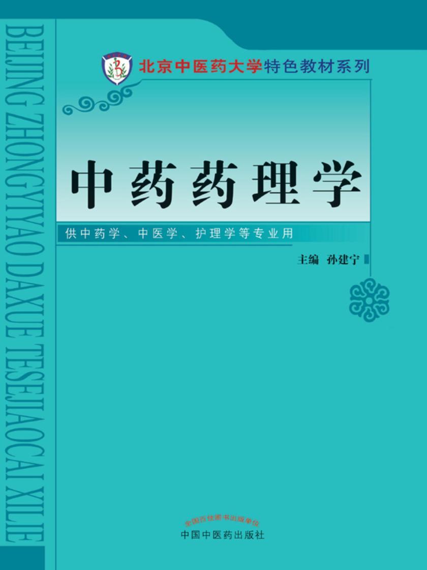 中药药理学(北京中医药大学特色教材系列)