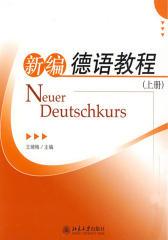 新编德语教程(上册)