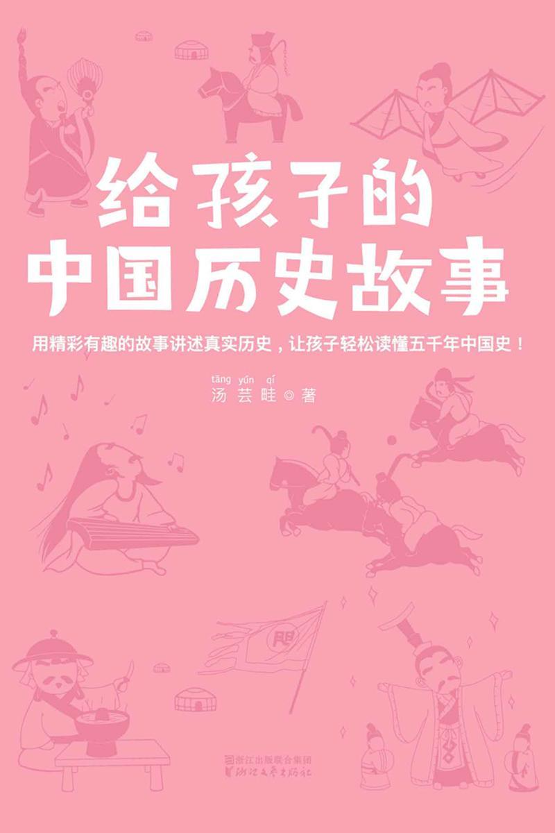 给孩子的中国历史故事(大星文化出品,新版?作家榜插图珍藏本,让孩子轻松读懂五千年中国史) (作家榜经典文库)