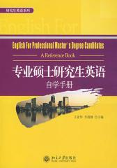 专业硕士研究生英语自学手册(仅适用PC阅读)