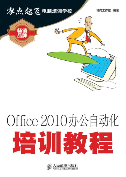 Office 2010办公自动化培训教程(不提供光盘内容)