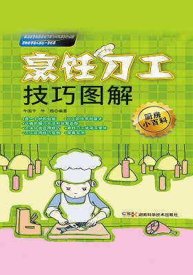 烹饪刀工技巧图解
