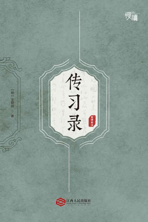 """传习录(全译全注版)(慢读系列,全面了解王阳明哲学思想的""""心学圣经"""")"""