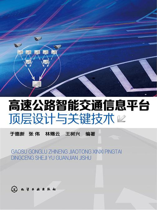 高速公路智能交通信息平台顶层设计与关键技术