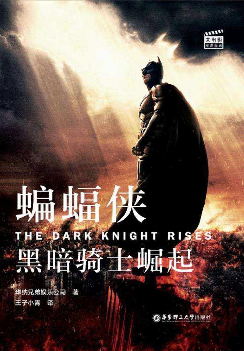 大电影双语阅读.蝙蝠侠:黑暗骑士崛起The Dark Knight Rises