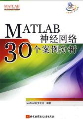 MATLAB神经网络30个案例分析(仅适用PC阅读)